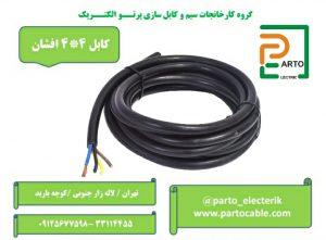 کابل 4*4 پرتو الکتریک