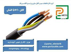 کابل 10*5 پرتو الکتریک