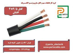 کابل 2/5*4 پرتو الکتریک