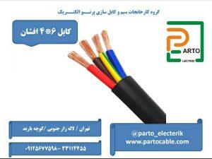 کابل 6*4 پرتو الکتریک
