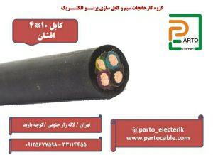 کابل 10*4 پرتو الکتریک