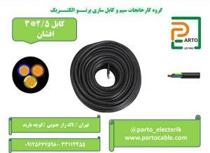 کابل 2/5*3 پرتو الکتریک