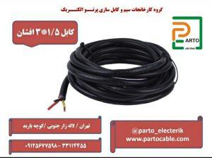 کابل 1/5*3 پرتو الکتریک