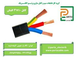 کابل 10*3 پرتو الکتریک