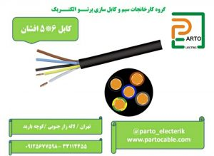 کابل 6*5 پرتو الکتریک
