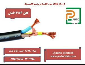 کابل 6*3 پرتو الکتریک