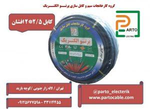 کابل 2/5*2 افشان پرتو الکتریک