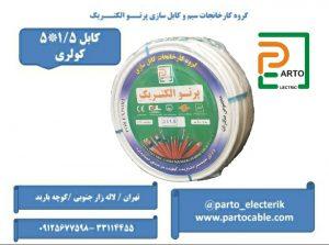 کابل 1/5*5 کولر ی